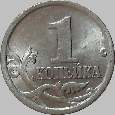 1 копейка 2004 с-п Россия.