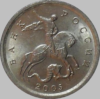 1 копейка 2005 с-п Россия.