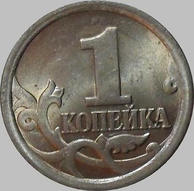 1 копейка 2006 с-п Россия.