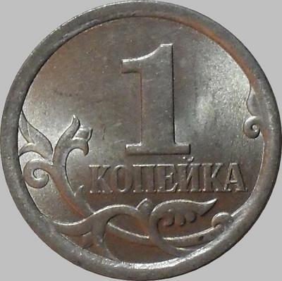 1 копейка 2007 с-п Россия.