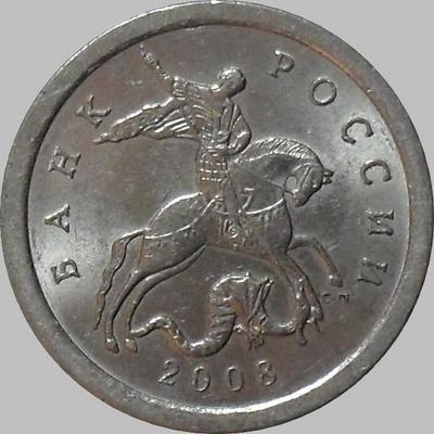 1 копейка 2008 с-п Россия.