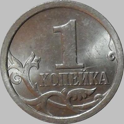 1 копейка 2009 с-п Россия.