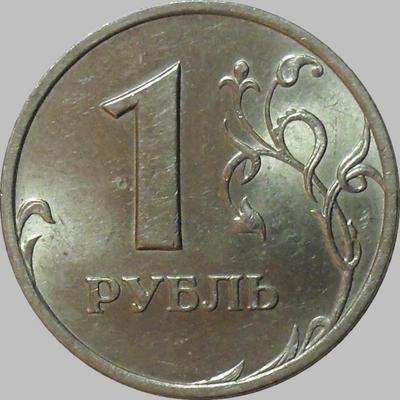 1 рубль 1999 СПМД Россия.