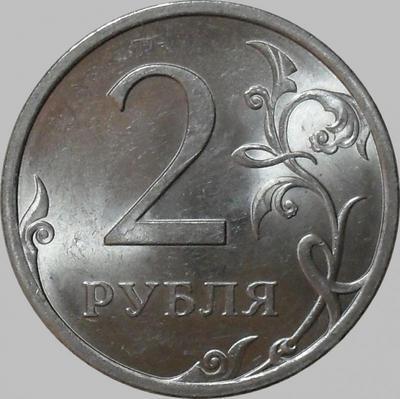 2 рубля 2009 СПМД Магнит Россия.