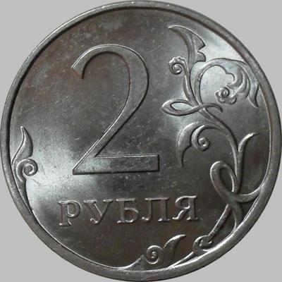 2 рубля 2010 СПМД  Россия.