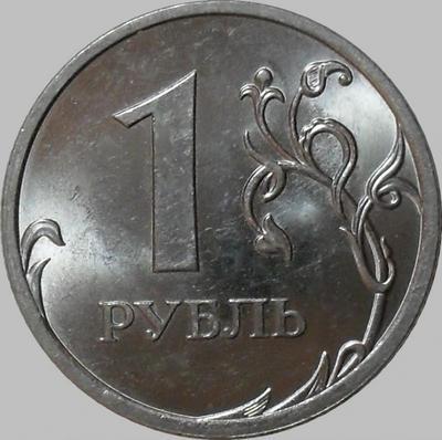 1 рубль 2010 СПМД Россия.