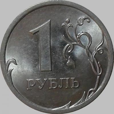 1 рубль 2009 Магнит СПМД Россия.