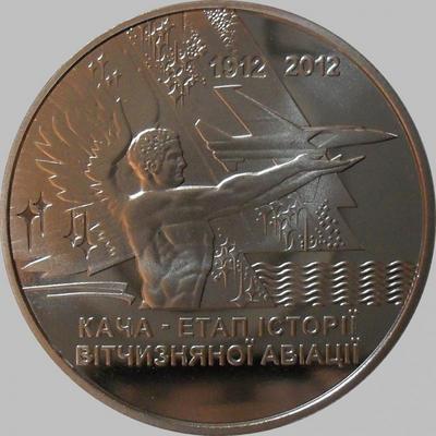 5 гривен 2012 Украина. Кача - этап развития отечественной авиации.