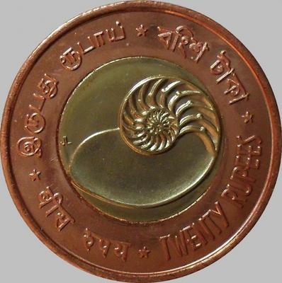 20 рупий 2011 Андаманские и Никобарские острова. Раковина.