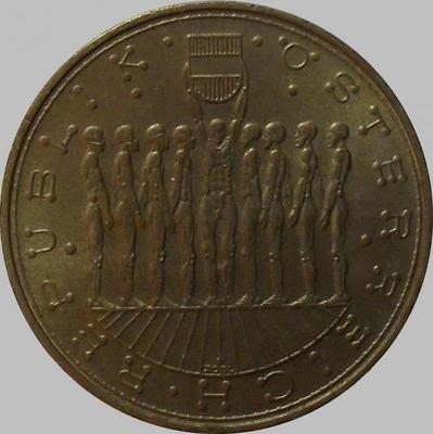 20 шиллингов 1981 Австрия. Девять провинций. (в наличии 1980 год)