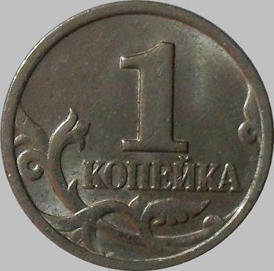 1 копейка 1997 м Россия.