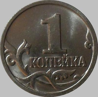 1 копейка 1998 м Россия.