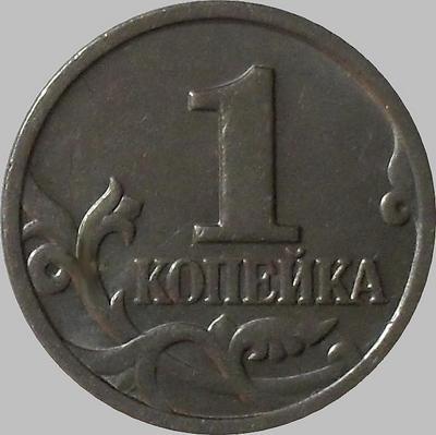 1 копейка 1999 м Россия.