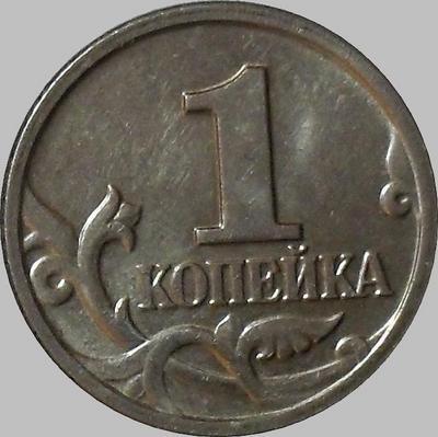1 копейка 2002 м Россия.