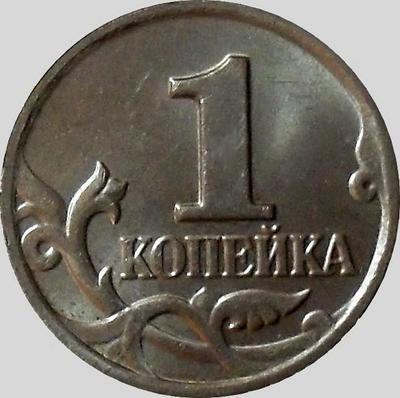 1 копейка 2003 м Россия.