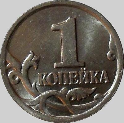 1 копейка 2004 м Россия.