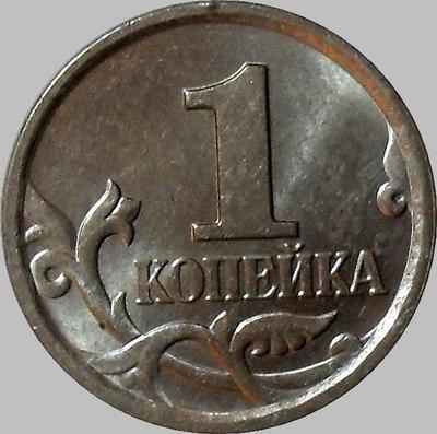 1 копейка 2006 м Россия.