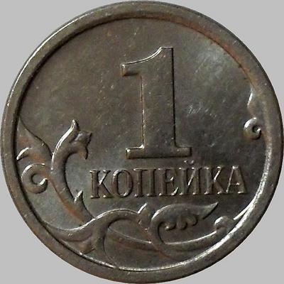 1 копейка 2007 м Россия.