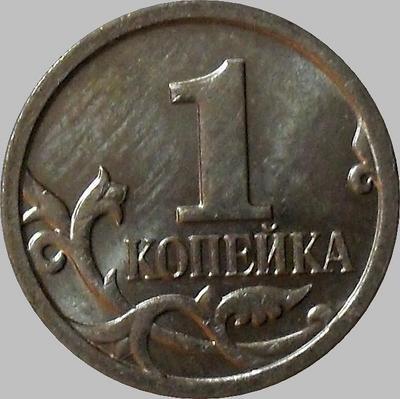 1 копейка 2008 м Россия.