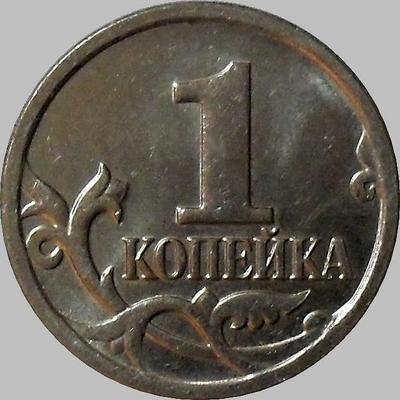 1 копейка 2009 м Россия.