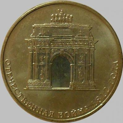 10 рублей 2012 СПМД Россия. Бородино. Триумфальная арка.