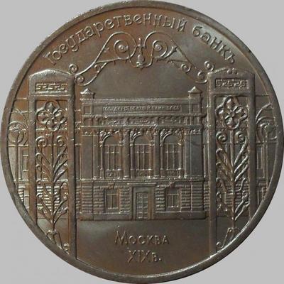5 рублей 1991 СССР. Госбанк.