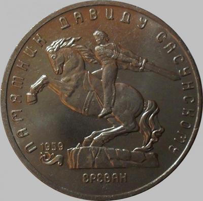 5 рублей 1991 СССР. Памятник Давиду Сасунскому. Ереван.