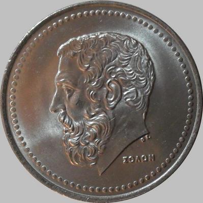 50 драхм 1984 Греция. Солон.