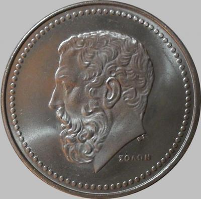 50 драхм 1980 Греция. Солон.