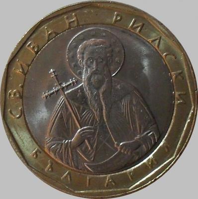 1 лев 2002 Болгария. Преподобный Иоанн Рильский.