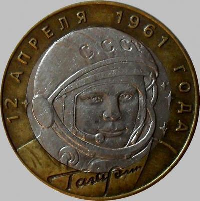 10 рублей 2001 СПМД Россия. Ю.А.Гагарин.