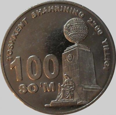 100 сумов 2009 Узбекистан. 2200 лет Ташкенту.