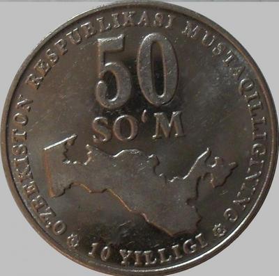 50 сумов 2001 Узбекистан. 10 лет независимости.