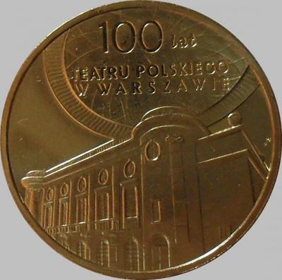 2 злотых 2013 Польша. 100 лет театру.
