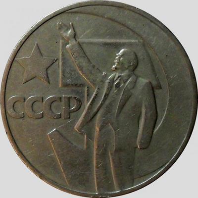 1 рубль 1967 СССР. 50 лет Советской власти.