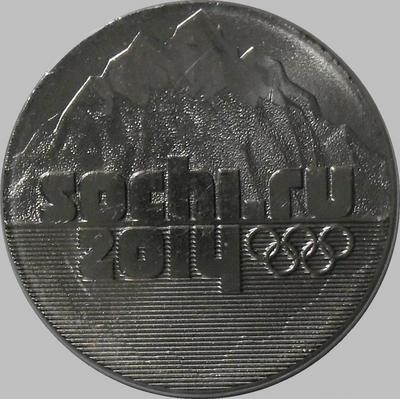 25 рублей 2011 СПМД Россия. Эмблема игр. Олимпиада 2014. Горы.