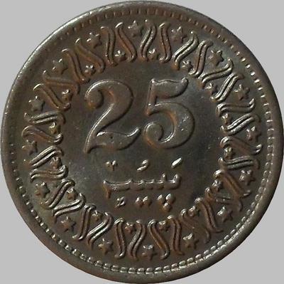 25 пайс 1992 Пакистан.