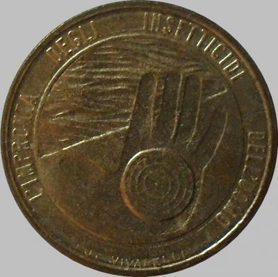 20 лир 1977 Сан-Марино. Экология.