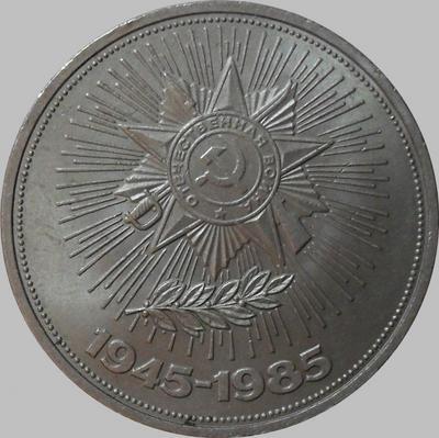 1 рубль 1985 СССР. 40 лет Победы в ВОВ.