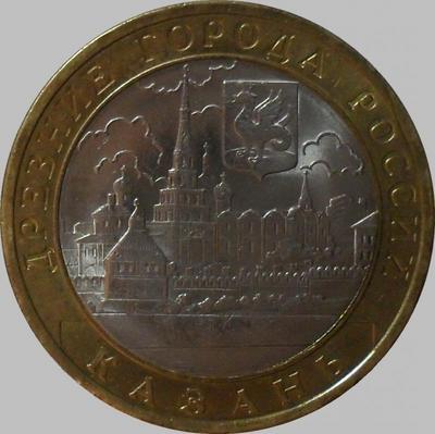 10 рублей 2005 СПМД Россия. Казань.