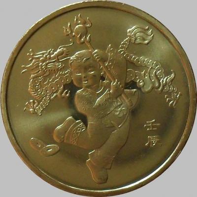 1 юань 2012 Китай.  Год дракона.
