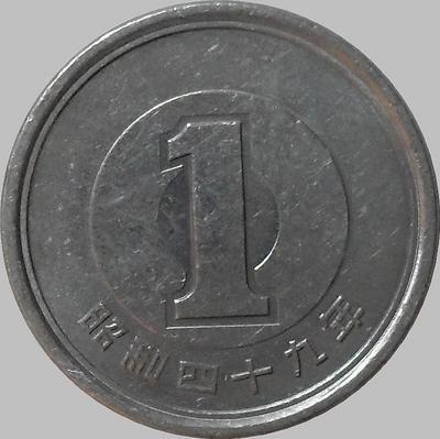 1 йена 1974 Япония.