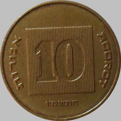 10 агор 1986 Израиль. (в наличии 1998 год)