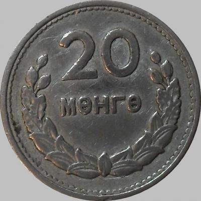 20 мунгу 1959 Монголия.