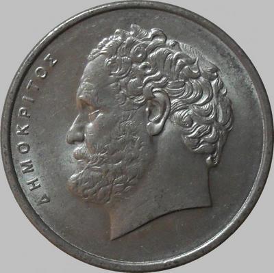 10 драхм 1976 Греция. Демокрит.