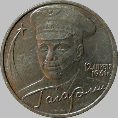 2 рубля 2001 ММД Россия. Гагарин.