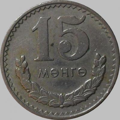 15 мунгу 1981 Монголия.