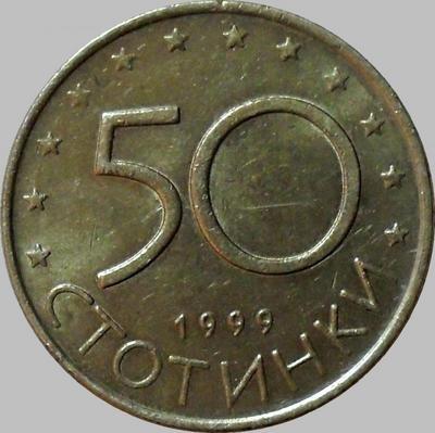 50 стотинок 1999 Болгария. VF