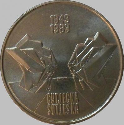 10 динар 1983 Югославия. 40-летие сражения на реке Сутьеска.
