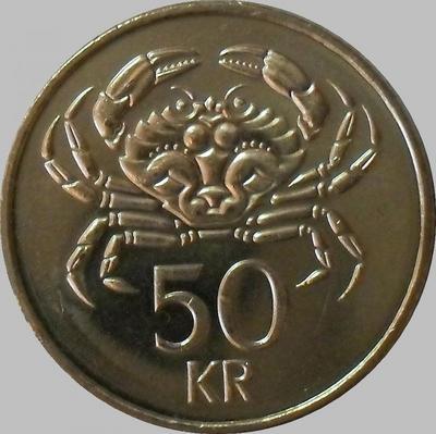 50 крон 2005 Исландия. Краб.